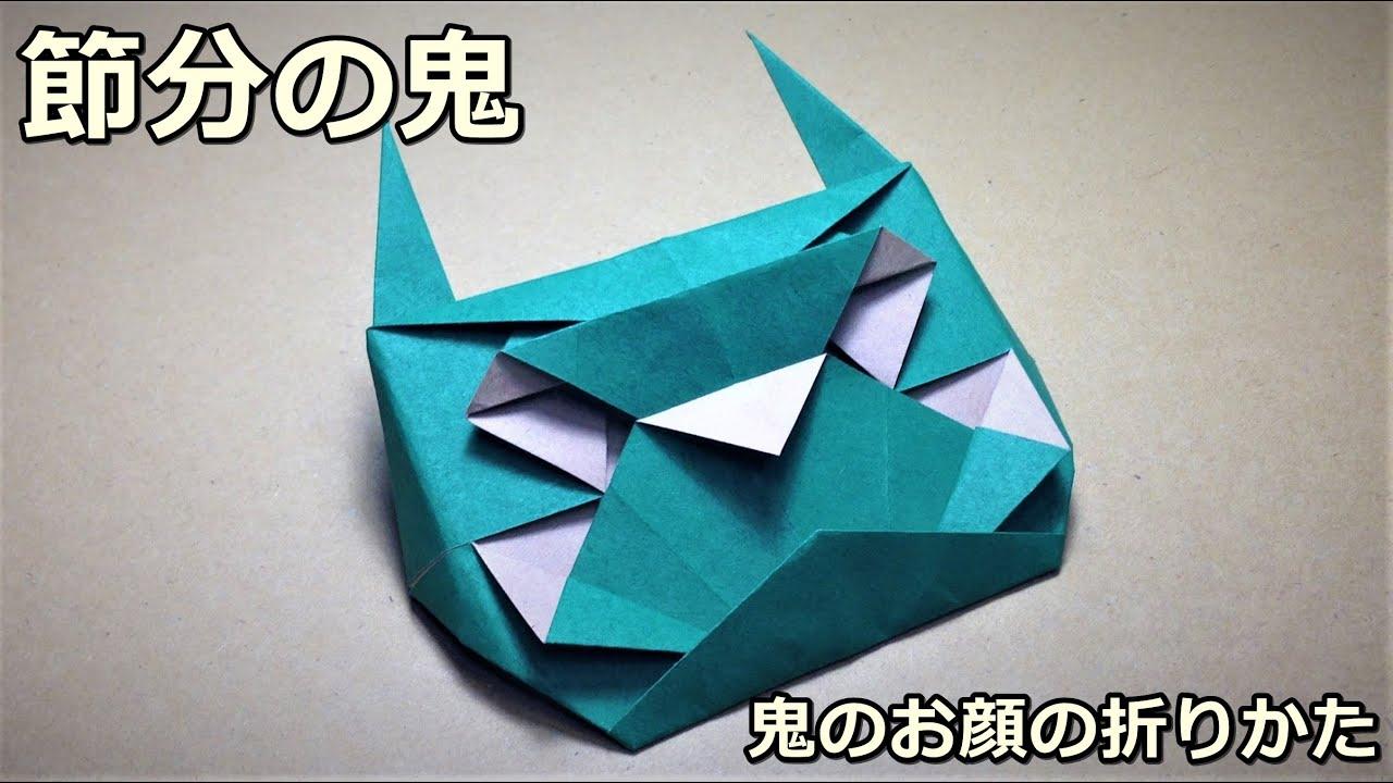 【折り紙(おりがみ)】 節分 鬼の折り方 作り方 - YouTube