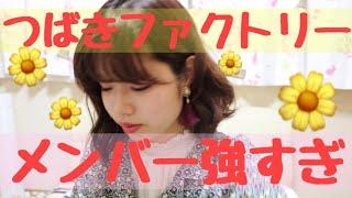 ハロプロ #つばきファクトリー チャンネル登録&高評価お願いします!↓↓↓...