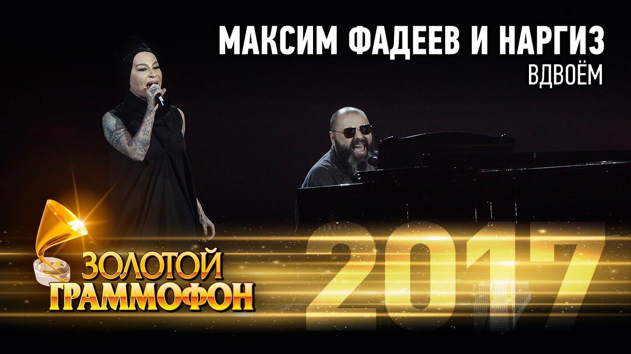 Максим Фадеев и Наргиз - Вдвоём (Золотой Граммофон 2017)