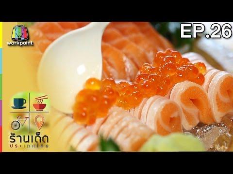 ย้อนหลัง ร้านเด็ดประเทศไทย| EP.26 | 16 ม.ค.60