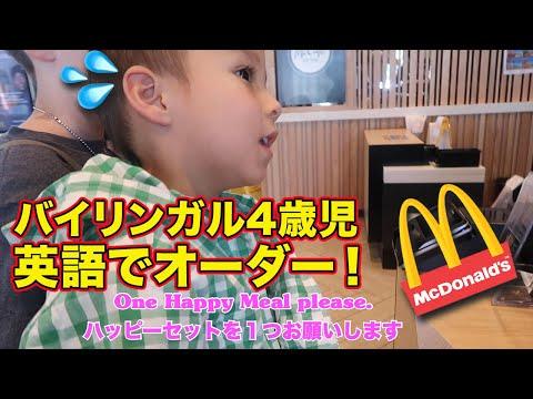 バイリンガル4歳児 英語で注文に挑戦|アメリカと日本のマックの違い|注文の英会話|英語と日本語字幕付き