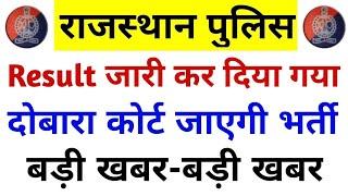Rajasthan Police Bharti Ak Bar Fir Se Court Me // Rajasthan Police Court Case 2018