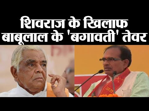 MP Election 2018:Shivraj Singh से नाराज Babulal Gaur, Ticket को लेकर BJP में घमासान | वनइंडिया हिंदी
