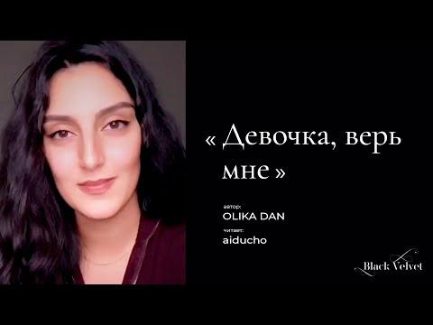 Девочка, верь мне | Автор стихотворения: OLIKA DAN