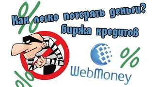 Биржа кредитов WebMoney. Быстрый способ потерять деньги? DeloBoss