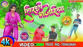 #Video_2020_Tirchi Nazariya_तिरछी नजरिया || Romantic Love Song || Omkar Music // Dinesh Deewana