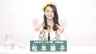 AKB48 49thシングル 選抜総選挙 アピールコメント SKE48 チームS所属 松...