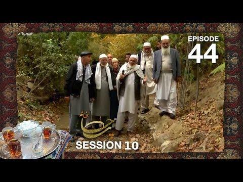 چای خانه - فصل ۱۰ - قسمت ۴۴ / Chai Khana - Season 10 - Episode 44