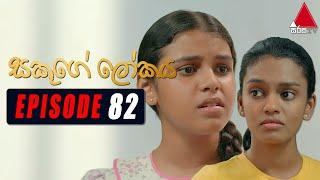 Sakuge Lokaya (සකූගේ ලෝකය) | Episode 82 | 28th September 2021 | Sirasa TV Thumbnail