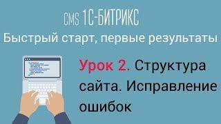 Урок 2. CMS 1C-Битрикс: управление сайтом. Структура сайта. Исправление ошибок