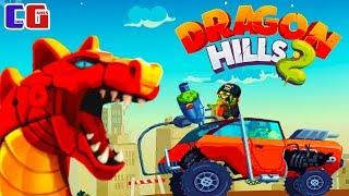 МЕХАНИЧЕСКИЙ ДРАКОН против ЗОМБИ Мульт игра для детей Dragon Hills 2 Первый взгляд