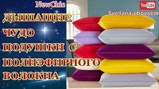 ПОДУШКИ ИЗ ПОЛИЭФИРНОГО ВОЛОКНА из МАГАЗИНА NEWCHIC.ПОЧЕМУ НАДО  КУПИТЬ?miracle pillows from NEWCHIC