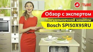 Видеообзор посудомоечной машины Bosch SPI50X95RU с экспертом М.Видео(Встраиваемая посудомоечная машина Bosch просто находка - немецкое качество сборки, уникальные технологии..., 2014-11-21T07:57:47.000Z)
