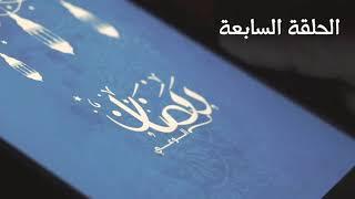 رمضان الوعي (٧) كيف يكون الدعاء بوعي؟ د.علي السند