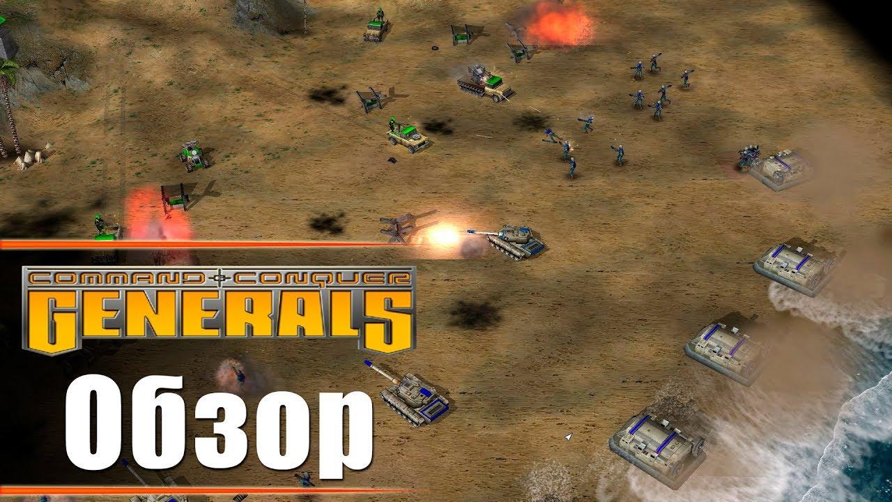 Command & Conquer: Generals - Обзор