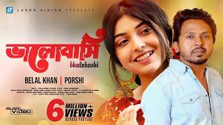 Vhalobashi Bolna Belal Khan And Arshiana Priya Mp3 Song Download