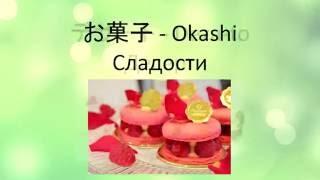 Японский язык для начинающих. Как заказать еду в ресторане?(, 2016-08-23T10:18:42.000Z)
