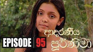 Adaraniya Purnima | Episode 95  (ආදරණීය පූර්ණිමා) Thumbnail