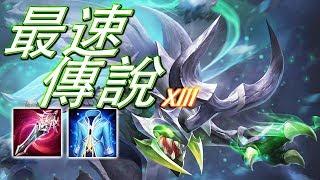 傳說對決   頭搖又尾擺,飛翔境界!藤原甲蟲的唯一對手,綽號叫『閃電』!科里納卡 Kriknak 打野實戰