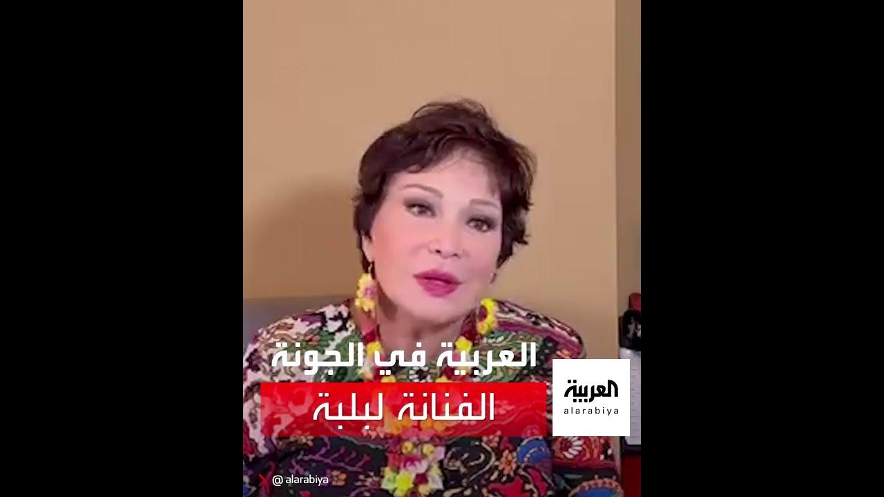 العربية تلتقي الفنانة لبلبة في مهرجان الجونة السينمائي
