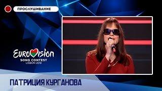 Патриция Курганова - I