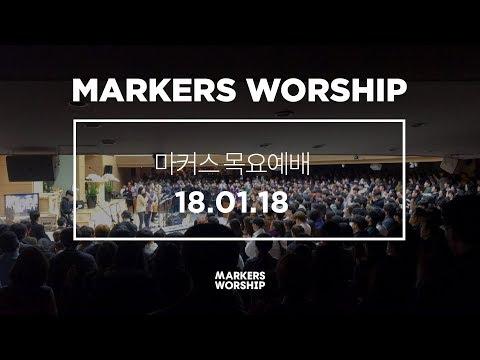 MARKERS 마커스 목요예배 [17.01.18] 예배실황 (Official)