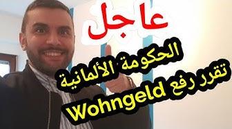 عاجل الحكومة الألمانية تقرر الزيادة في  Wohngeld بداية من سنة 2020