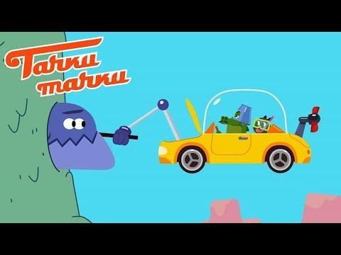 ТАЧКИ - ТАЧКИ - Подводная машина - Новые серии! Мультики про машинки - Видео онлайн