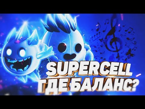 🎶SUPERCELL, ГДЕ БАЛАНС?🎶 Brawl Stars / Clash Royale🎶