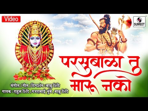 Parsubala Tu Maru Nako - Yellama Devi Bhaktigeet - Sumeet Music