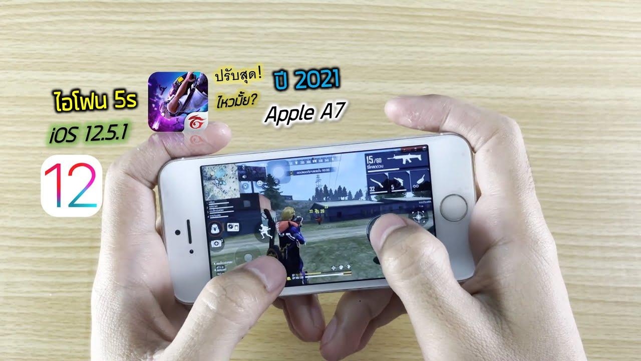 ไอโฟน 5s  ปี2021 กับเกมส์ ฟีฟาย ปรับบสุด! ยังไหวมั้ย? Apple A7
