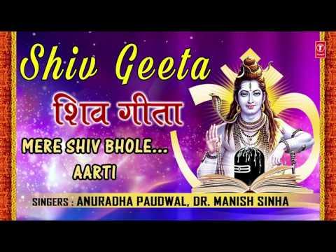 Shiv Geeta By ANURADHA PAUDWAL, DR. MANISH SINHA I FULL  AUDIO SONGS JUKEBOX