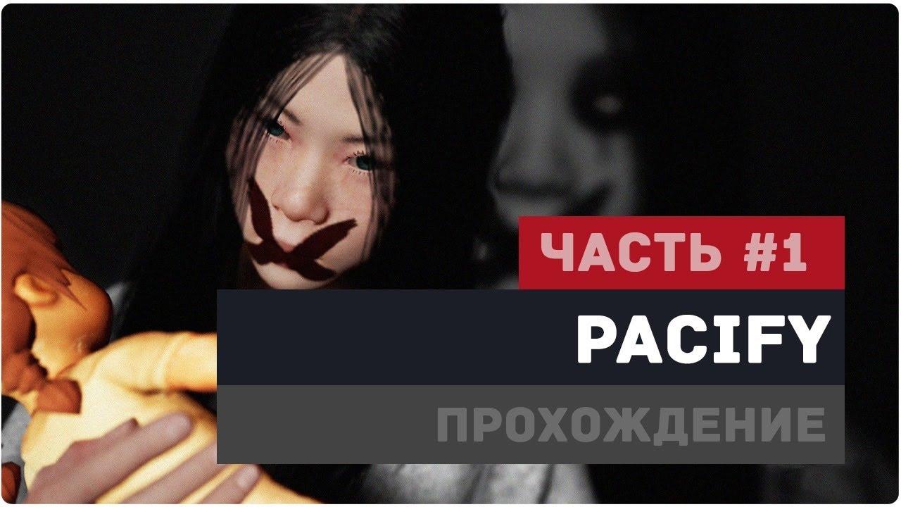 Pacify [#1] - YouTube