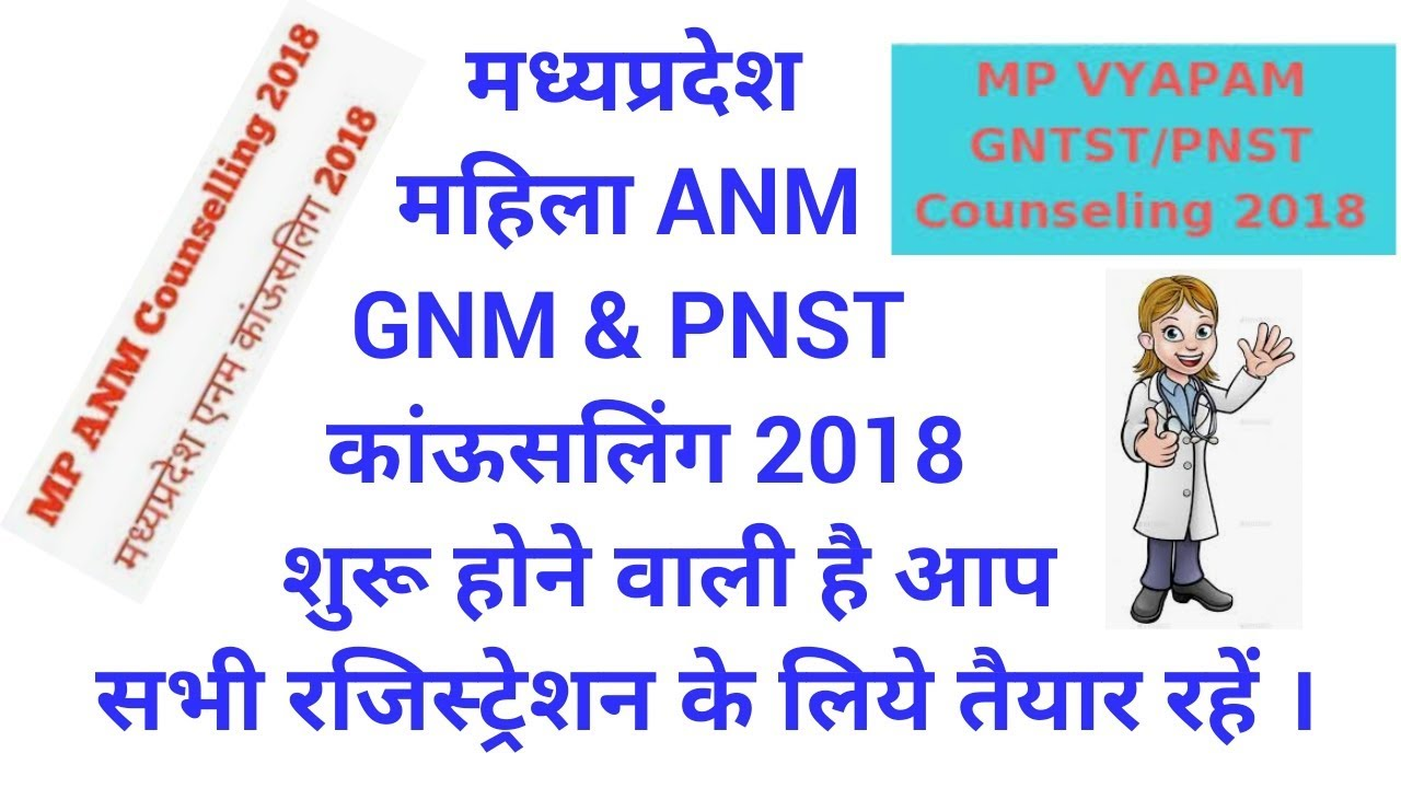 MP महिला ANM Counselling 2018 & MP GNST & PNST Counselling 2018  More  Creative