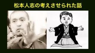 松本人志(放送室)の考えさせられた話まとめ〜https://www.youtube.com/w...