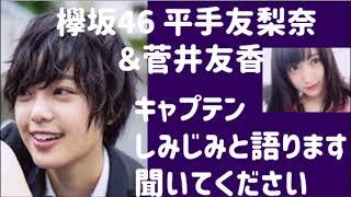 【関連動画】 欅坂46 平手友梨奈 米谷奈々未 てち名言! 「やで~」さえ...