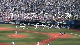 2017/3/19 対横浜DeNAベイスターズ戦@横浜スタジアム <歌詞> 【スリ...
