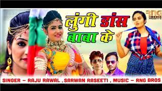 !! Raju Rawal & Sarwan Racheti !! लुंगी डांस बाबा के !! Lungi Dance Baba Ke !! Ramsapeer New Dj Song