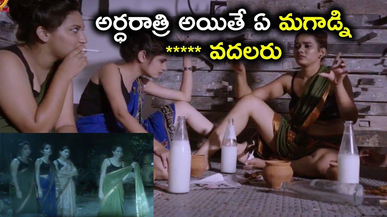 అర్ధరాత్రి అయితే ఏ మగాడ్ని ***** వదలరు | Watch Nene Kedi No.1 Full Movie On Youtube