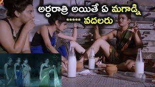 అర్థరాత్రి అయితే ఏ మగాన్ని  *** వదలరు  | Latest Telugu Movie Scenes | Kedi No.1 Telugu Movie