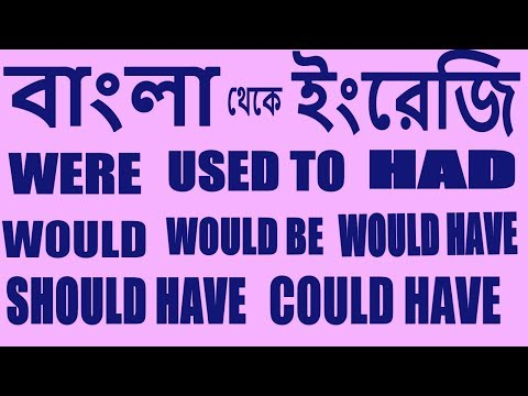 Translation in English - Tense ছাড়া Bengali To English Trans
