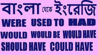 Translation in English - Tense ছাড়া Bengali To English Translate-ব্যতিক্রম ধর্মী  বাংলা থেকে ইংরেজি