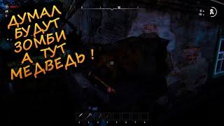 ПРИШЕЛ МОЧИТЬ ЗОМБИ, А ТУТ МЕДВЕДИ! - Night Of The Dead #2