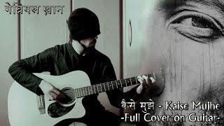 गेब्रियल ख़ान - Kaise Mujhe (कैसे मुझे)(Ghajini - Guitar Cover - Full Song)