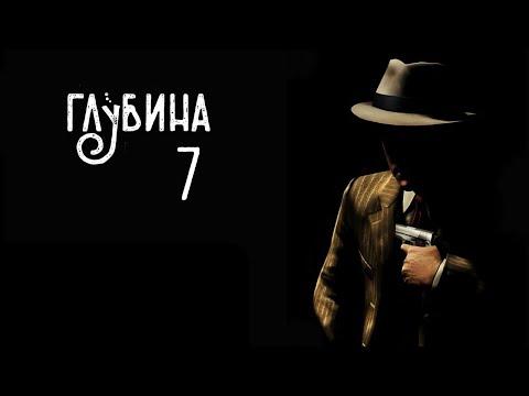 ГЛУБИНА  7 й выпуск  Детективы и криминальные истории