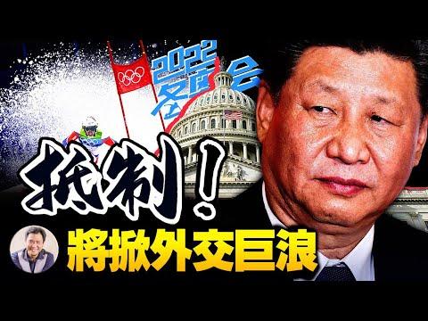 对台军事投资?这是在台湾驻军的节奏!美参院外委会通过《战略竞争法》,抵制北京冬奥会,习近平绕不过去的坎儿(江峰漫谈20210422第313期)