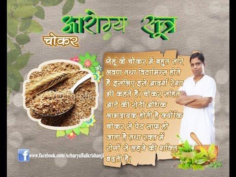 Ayurvedic Benefits of Wheat Bran (Chokar)   Acharya Balkrishna (Health Tips)