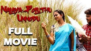 Nalaya Poluthu Unnodu - Tamil Full Movie | Prithvi Rajan | Karthika