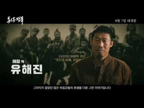 봉오동전투 예고편 제작기영상 최신영화,영화추천,최신영화예고편