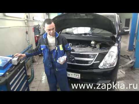 ТО Hyundai Grand Starex Хендай Гранд Старекс